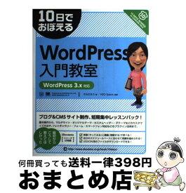 【中古】 10日でおぼえるWordPress入門教室 WordPress 3.x対応 / さわだえり, H20 Space. / 翔泳社 [大型本]【宅配便出荷】