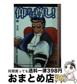 【中古】 仰げば尊し! 3 / 所 十三 / コミックス [文庫]【宅配便出荷】