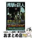 【中古】 進撃の巨人 13 / 諫山 創 / 講談社 [コミック]【宅配便出荷】