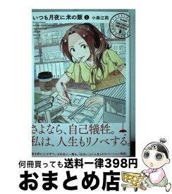 【中古】 いつも月夜に米の飯 1 / 小森 江莉 / 講談社 [コミック]【宅配便出荷】