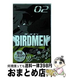 【中古】 BIRDMEN 02 / 田辺 イエロウ / 小学館 [コミック]【宅配便出荷】