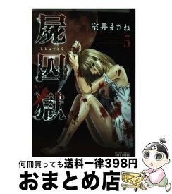 【中古】 屍囚獄 5 / 竹書房 [コミック]【宅配便出荷】