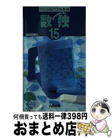 【中古】 数独 15 / ニコリ / ニコリ [単行本]【宅配便出荷】