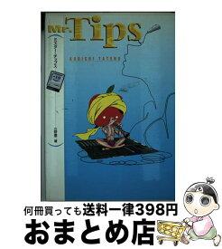 【中古】 ミスター・チップス / 立野 康一 / ビーエヌエヌ [単行本]【宅配便出荷】