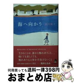 【中古】 海へ向かう / 前川 麻子 / ジャイブ [文庫]【宅配便出荷】