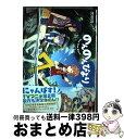 【中古】 のんのんびより 7 / あっと / KADOKAWA/メディアファクトリー [コミック]【宅配便出荷】
