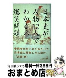 【中古】 日本史が人物12人でわかる本 / 爆笑問題 / 幻冬舎 [単行本]【宅配便出荷】