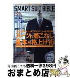 【中古】 SMART SUIT BIBLE Excellent 2013春夏スタイル / 宝島社 / 宝島社 [大型本]【宅配便出荷】