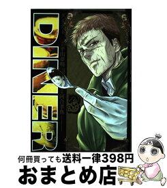 【中古】 DINER 3 / 集英社 [コミック]【宅配便出荷】