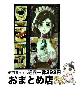 【中古】 DINER 2 / 集英社 [コミック]【宅配便出荷】