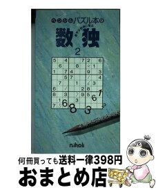 【中古】 数独 2 / ニコリ / ニコリ [新書]【宅配便出荷】