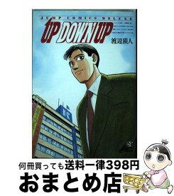 【中古】 Up down up / 渡辺 獏人 / 集英社 [単行本]【宅配便出荷】