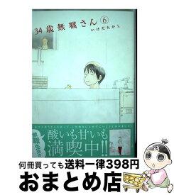 【中古】 34歳無職さん 6 / いけだたかし / KADOKAWA/メディアファクトリー [コミック]【宅配便出荷】