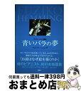 【中古】 青いバラの夢 フジコ・ヘミング画集 / F. ヘミング / 講談社 [単行本]【宅配便出荷】