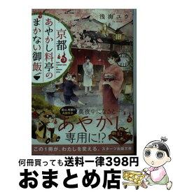 【中古】 京都あやかし料亭のまかない御飯 / スターツ出版 [文庫]【宅配便出荷】
