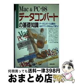 【中古】 Mac&PCー98データコンバートの基礎知識 データコンバートは簡単!98のプリンタをMacで使 / F・H・アスカ / 新星出版社 [単行本]【宅配便出荷】