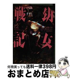 【中古】 幼女戦記 12 / 東條 チカ / KADOKAWA [コミック]【宅配便出荷】