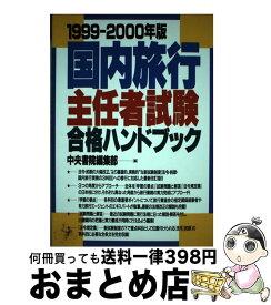 【中古】 国内旅行主任者試験合格ハンドブック 99ー00 / / [ペーパーバック]【宅配便出荷】