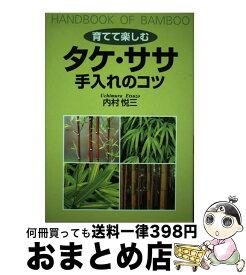 【中古】 育てて楽しむタケ・ササ手入れのコツ Handbook of bamboo / 創森社 [単行本(ソフトカバー)]【宅配便出荷】