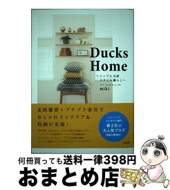【中古】 Ducks Home シンプル北欧スタイル暮らし / 宝島社 [単行本]【宅配便出荷】