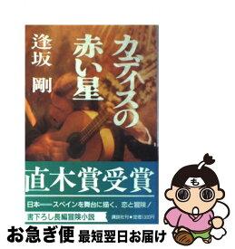 【中古】 カディスの赤い星 / 逢坂 剛 / 講談社 [単行本]【ネコポス発送】