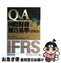 【中古】 Q&A/国際財務報告基準(IFRS) / PwCアドバイザリー / 税務研究会出版局 [単行本]【ネコポス発送】