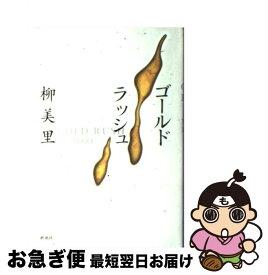 【中古】 ゴールドラッシュ / 柳 美里 / 新潮社 [単行本]【ネコポス発送】