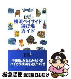 【中古】 横浜ベイサイド遊び場ガイド / 講談社 / 講談社 [ムック]【ネコポス発送】