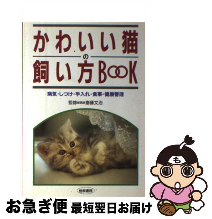 【中古】 かわいい猫の飼い方BOOK 病気・しつけ・手入れ・食事・健康管理 / 井下 優子 / 梧桐書院 [単行本]【ネコポス発送】