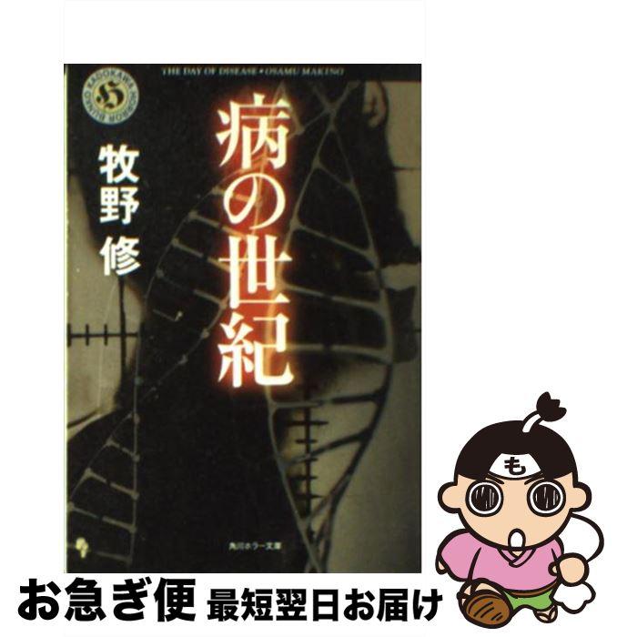 【中古】 病の世紀 / 牧野 修 / 角川書店 [文庫]【ネコポス発送】