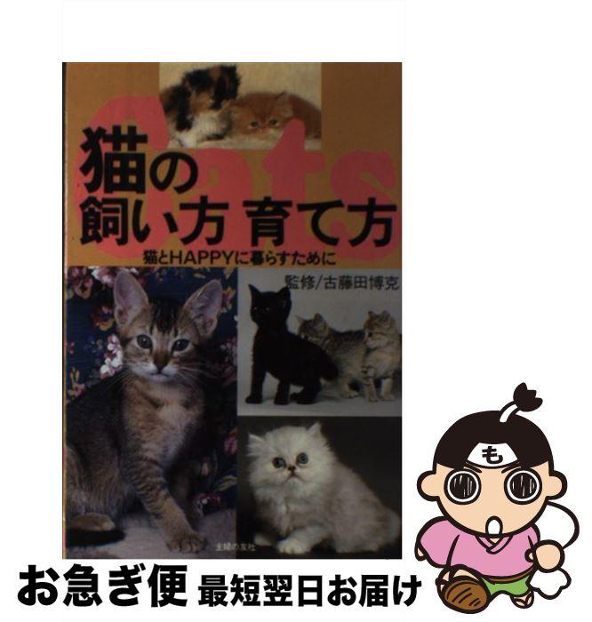 【中古】 猫の飼い方育て方 猫とhappyに暮らすために / 主婦の友社 / 主婦の友社 [単行本]【ネコポス発送】