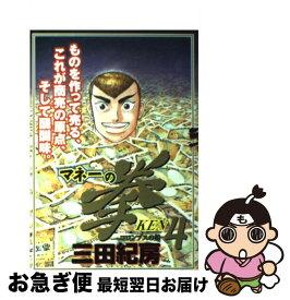 【中古】 マネーの拳 4 / 三田 紀房 / 小学館 [コミック]【ネコポス発送】