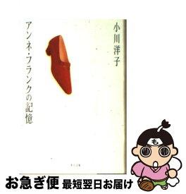 【中古】 アンネ・フランクの記憶 / 小川 洋子 / KADOKAWA/角川書店 [文庫]【ネコポス発送】