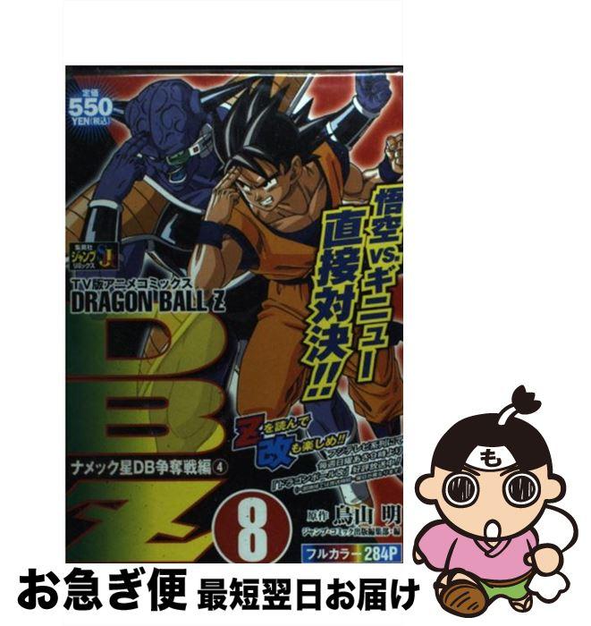 【中古】 DRAGON BALL Z 8 / 鳥山 明 / 集英社 [ムック]【ネコポス発送】