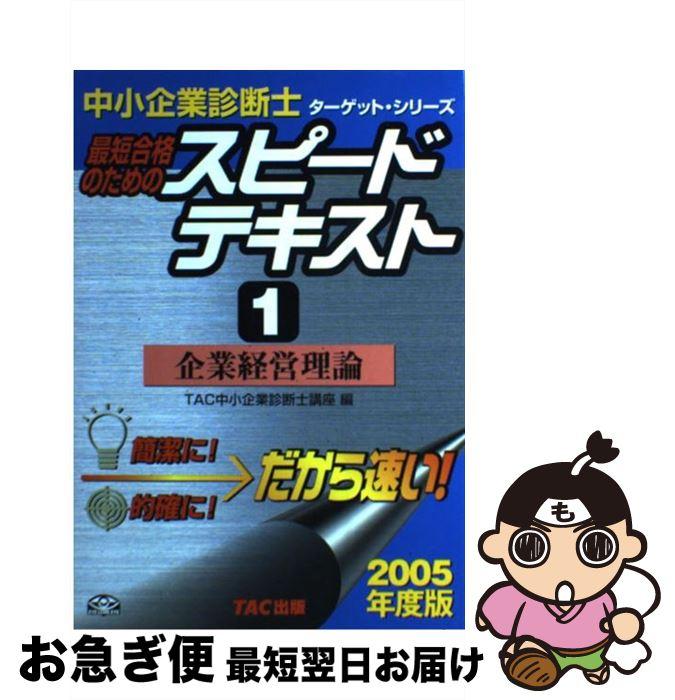 【中古】 最短合格のためのスピードテキスト 1 2005年度版 / TAC中小企業診断士講座 / TAC出版 [単行本]【ネコポス発送】