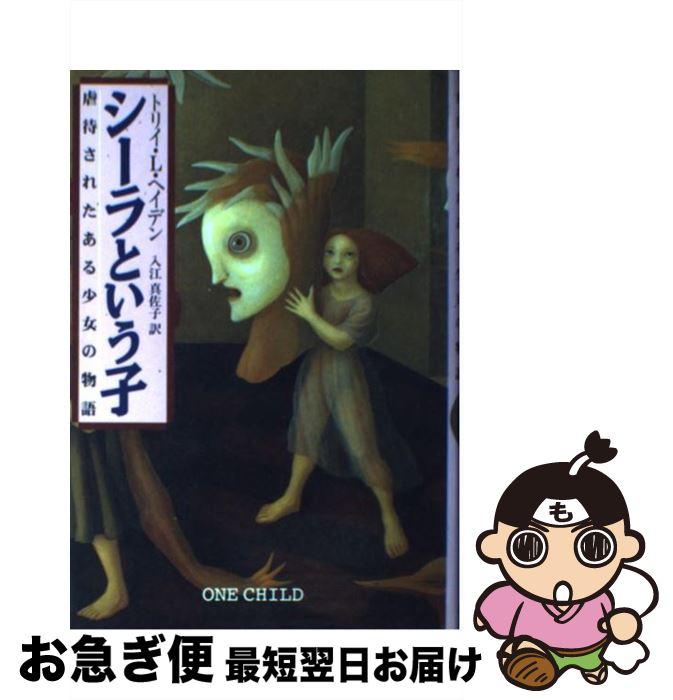 【中古】 シーラという子 虐待されたある少女の物語 / トリイ・L. ヘイデン / 早川書房 [単行本]【ネコポス発送】