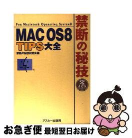 【中古】 MAC OS 8 TIPS大全 禁断の秘技 / 禁断の秘技研究会 / アスキー [単行本]【ネコポス発送】