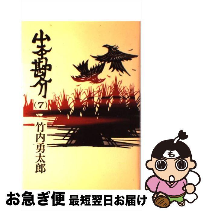 【中古】 山本勘介 7 / 竹内 勇太郎 / 学研 [単行本]【ネコポス発送】