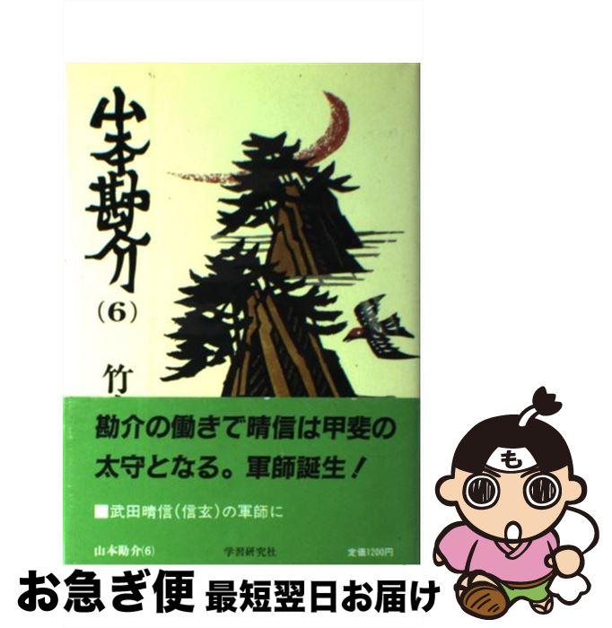 【中古】 山本勘介 6 / 竹内 勇太郎 / 学研 [単行本]【ネコポス発送】