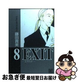 【中古】 EXIT 8 / 藤田 貴美 / 幻冬舎コミックス [コミック]【ネコポス発送】