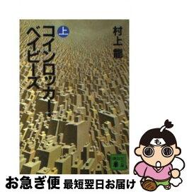 【中古】 コインロッカー・ベイビーズ 上 / 村上 龍 / 講談社 [文庫]【ネコポス発送】