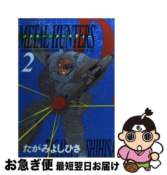 【中古】 メタルハンターズ・D 2 / たがみ よしひさ / 潮出版社 [コミック]【ネコポス発送】