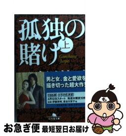 【中古】 孤独の賭け 上 / 五味川 純平 / 幻冬舎 [文庫]【ネコポス発送】