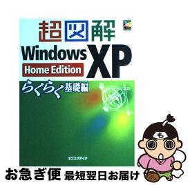 【中古】 超図解Windows XP Home Edition らくらく基礎編 / エクスメディア / エクスメディア [単行本]【ネコポス発送】