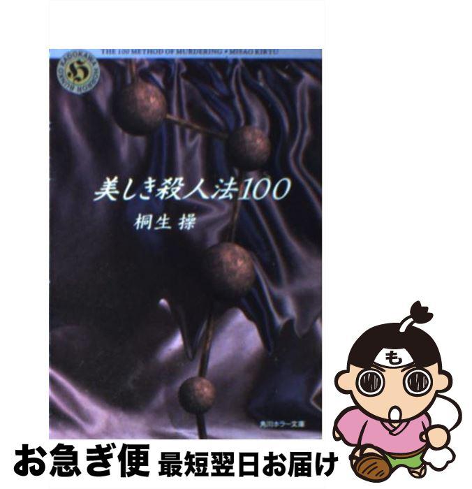 【中古】 美しき殺人法100 / 桐生 操 / 角川書店 [文庫]【ネコポス発送】