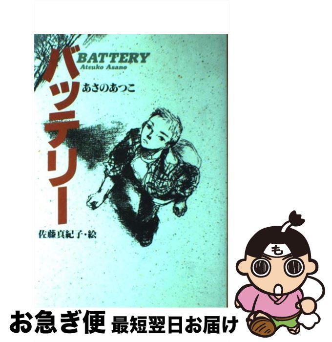 【中古】 バッテリー / あさの あつこ / 教育画劇 [単行本]【ネコポス発送】