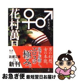 【中古】 ♂♀ / 花村 萬月 / 新潮社 [文庫]【ネコポス発送】