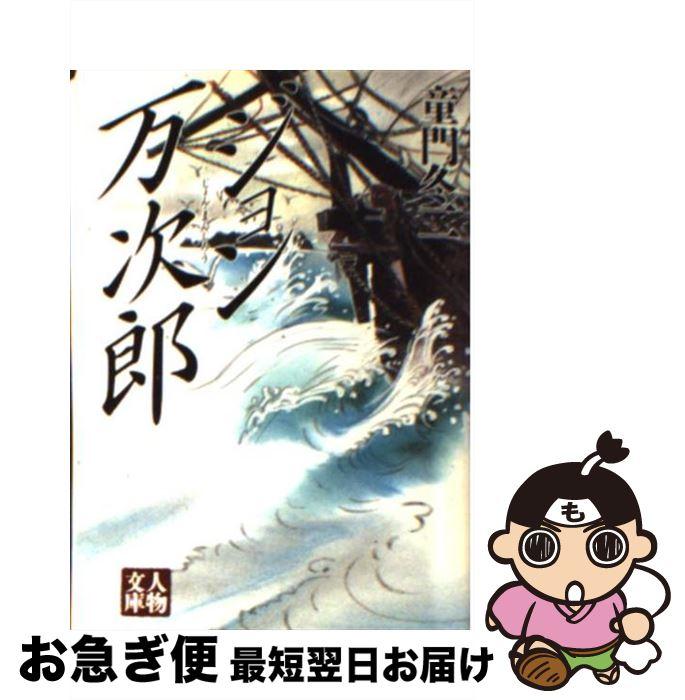 【中古】 ジョン万次郎 / 童門 冬二 / 学陽書房 [文庫]【ネコポス発送】