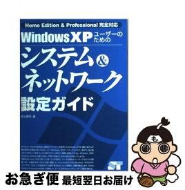 【中古】 Windows XPユーザーのためのシステム&ネットワーク設定ガイド Home Edition & Profession / 井上 孝司 / ソーテ [単行本]【ネコポス発送】