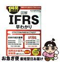 【中古】 図解IFRS早わかり 1時間でわかる / 新日本有限責任監査法人アドバイザリーサービス部 / 中経出版 [単行本(ソフトカバー)]【ネコポス発送】